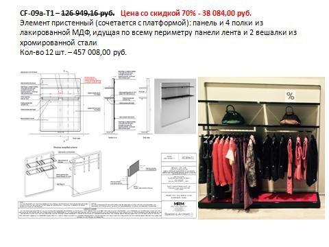 f00c585b4e9 ... Свежее фотографию Срочно продам торговое оборудование для магазина  одежды (Италия) 32987622 в Екатеринбурге ...