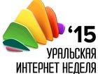 Изображение в   Правильная веб-аналитика   для повышения в Екатеринбурге 8900