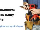 Фото в Мебель и интерьер Разное Вид услуги: Бытовые услугиСборка и ремонт в Екатеринбурге 2400