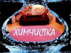 Фото в   Предоставляем услуги химчистки - диванов, в Екатеринбурге 130