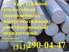 Увидеть фото  Круг сталь 30ХМА 33830586 в Ханты-Мансийске