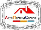 Фото в Авто Транспорт, грузоперевозки Услуги ГрузоперевозкИ — ПереездЫ — ГрузчикИ в Екатеринбурге 300