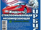Изображение в Авто Автотовары Незамерзающая жидкость омывателя -30 Ирбис, в Екатеринбурге 90