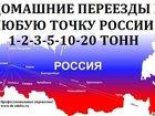 Скачать изображение  Переезды из Екатеринбурга по России 34076745 в Екатеринбурге