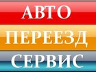 Фотография в Авто Транспорт, грузоперевозки Услуги ГрузоперевозкИ — ПереездЫ — ГрузчикИ в Екатеринбурге 300