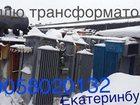 Изображение в   наша Организация покупает на постоянное основе в Екатеринбурге 21200