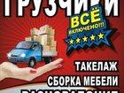 Скачать бесплатно foto  Грузчики,газели(любой вид транспорта),грузоперевозки, 34727682 в Екатеринбурге