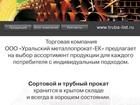 Фотография в   ООО Уральский металлопрокат-ЕК (343)268-70-84 в Екатеринбурге 0