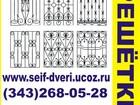 Увидеть foto  Решетки на окна, ограждения, заборы, сварные решетки 35301454 в Екатеринбурге