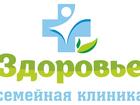 Новое фото  Семейная Клиника Здоровье 35798939 в Екатеринбурге