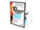 Смотреть изображение Продажа кошек и котят DVD-диск 10 минут в день, Программа эффективных тренировок, Шон Фой 36668183 в Екатеринбурге