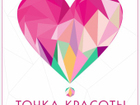 Скачать изображение Салоны красоты Подготовка специалистов Beauty индустрии 36748730 в Екатеринбурге