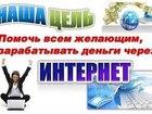 Фото в Дополнительный заработок, подработка Работа на дому Суть работы- приглашать людей в проектВ в Белгороде 0