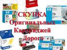 Скачать фото  Скупка оригинальных картриджей 36759303 в Екатеринбурге