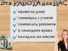 Фото в Работа для молодежи Работа для студентов Компании требуются сотрудники на должность в Владивостоке 20000
