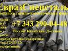 Фотография в   Круг 3Х2В8Ф электрошлаковый перевлав ГОСТ/ТУ в Санкт-Петербурге 0