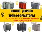 Свежее foto  Куплю Трансформаторы ТМГ,ТМ,ТМГ-Сэщ,ТСЗ,ТСЛ, 37872237 в Екатеринбурге