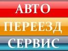 Увидеть изображение Транспорт, грузоперевозки ПЕРЕВОЗКА ХОЛОДИЛЬНИКА, ДИВАНА, СТИРАЛЬНОЙ МАШИНЫ, ПИАНИНО, МЕБЕЛИ, ГРУЗЧИКИ, РАЗНОРАБОЧИЕ, СБОРКА / РАЗБОРКА МЕБЕЛИ, УПАКОВКА и т, п, г, Екатеринбург 38821485 в Екатеринбурге