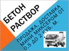 Изображение в   Бетон. Известковый раствор м4. Продажа доставка в Екатеринбурге 2400