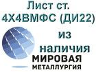 Фото в Строительство и ремонт Строительные материалы ООО «Мировая Металлургия» занимается поставкой в Екатеринбурге 0