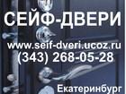 Просмотреть фото  Сейф двери сейф-дверь металлические двери 39979352 в Екатеринбурге