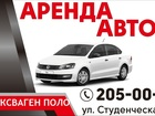 Просмотреть изображение Аренда и прокат авто VOLKSWAGEN POLO в аренду от 1400 ру, НОВЫЙ ТОЛЬКО ИЗ САЛОНА 51427947 в Екатеринбурге