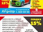Просмотреть изображение  Кузовной ремонт, Слесарные работы, Любой сложности! 51428222 в Екатеринбурге