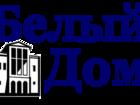 Скачать фото Агентства недвижимости Агентство «Белый Дом» 21 год успешно проводит операции с любым типом недвижимости! 68436460 в Екатеринбурге
