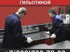 Скачать бесплатно фото Строительные материалы Рубка металла гильотиной,листовой металл рубка 68911036 в Екатеринбурге