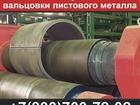 Увидеть foto Строительные материалы Вальцовка листового металла 68911071 в Екатеринбурге