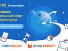 Просмотреть фото Курсы, тренинги, семинары Успешный старт в E-commerce 68989484 в Екатеринбурге