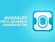 Aviasales —дешёвые авиабилеты и спецпредложения Aviasales —дешёвые авиабилеты и