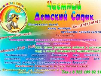Уникальное foto Детские сады Приглашаем в уютный садик на эльмаше 37080899 в Екатеринбурге