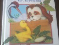 Сборник рассказов Ребята и утята Книга Сборник рассказов