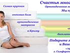 Скачать фото Мебель для спальни Весенние скидки на ортопедические матрасы КДМ Family 38561649 в Ялта
