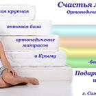 Весенние скидки на ортопедические матрасы КДМ Family