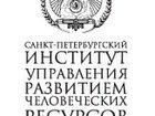 Изображение в Образование Повышение квалификации, переподготовка Гос. лицензия 78 № 002318  Объявляет набор в Санкт-Петербурге 0