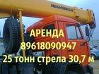 Скачать бесплатно фото  Автокран 16 и 25 тонн стрела 21, 7 м и 31, 7 м 33296996 в Гатчине