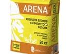 Смотреть foto  Клей для блоков ARENA P22W из ячеистого бетона для внутренних и наружных работ, 36591227 в Гатчине