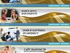 Фото в В контакте Поиск партнеров по бизнесу Предлагаем принять участие в новом проекте в Георгиевске 0