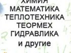 Изображение в Образование Рефераты Решим вашу контрольную работу по химии (агрохимии, в Горно-Алтайске 100