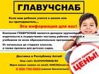 Изображение в   Компания ГЛАВУЧСНАБ предлагает рабочие тетради в Горно-Алтайске 180