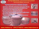Просмотреть foto Строительные материалы Формы для бетонных колец 38339291 в Горно-Алтайске