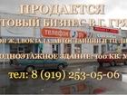 Изображение в Недвижимость Аренда жилья Продается коммерческое нежилое здание в городе в Грязи 0