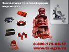 Фото в   Алуштинский Агро-рем-завод предлагает запчасти в Грозном 1350