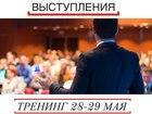 Смотреть фотографию  Тренинг Публичные выступления 35425798 в Грозном