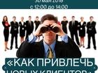Скачать бесплатно foto Курсы, тренинги, семинары БЕСПЛАТНЫЙ МАСТЕР-КЛАСС «КАК ПРИВЛЕЧЬ НОВЫХ КЛИЕНТОВ» 35521997 в Грозном