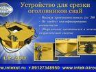 Новое изображение Строительные материалы Оборудования для срезки оголовков свай 39256713 в Грозном