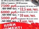 Фотография в   Реклама в маршрутках. 8-951-138-62-02 в Губкине 0