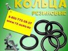 Фотография в   Агро-Резина-Сервис продает кольца резиновые в Гуково 3